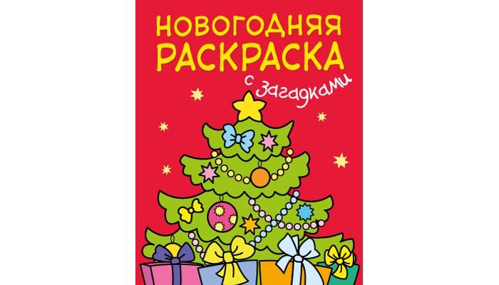 Раскраски Мозаика-Синтез новогодняя с загадками Ёлочка детские наклейки мозаика синтез кружочки наклей правильно