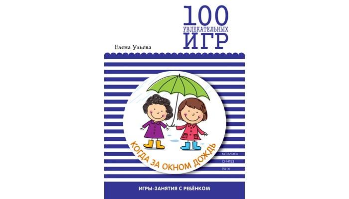 Развивающие книжки Мозаика-Синтез 100 увлекательных игр, когда за окном дождь ульева елена александровна 100 увлекательных игр для веселого дня рождения