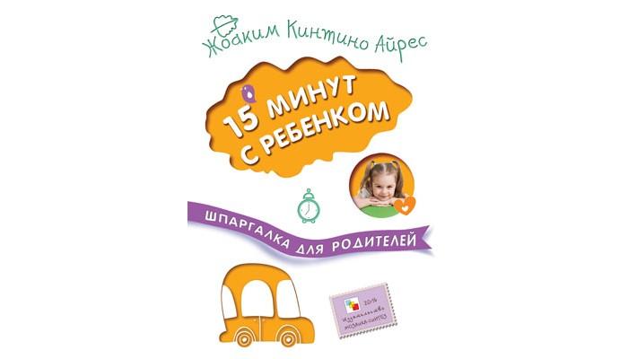 Книги для родителей Мозаика-Синтез Шпаргалка для родителей 15 минут с ребенком раиса кирьянова шпаргалка для логопеда