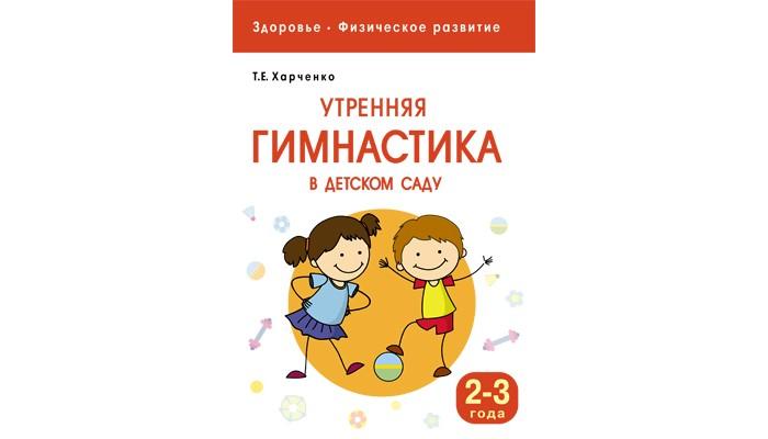 Развивающие книжки Мозаика-Синтез Здоровье Физическое развитие Утренняя гимнастика в детском саду 2-3 года