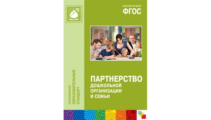Развивающие книжки Мозаика-Синтез ФГОС Партнерство дошкольной организации и семьи цена