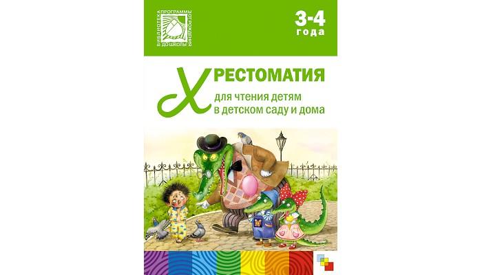 Мозаика-Синтез Хрестоматия для чтения детям в детском саду и дома 3-4 года