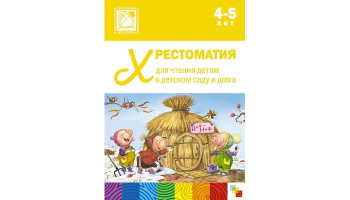 Мозаика-Синтез Хрестоматия для чтения детям в детском саду и дома 4-5 лет