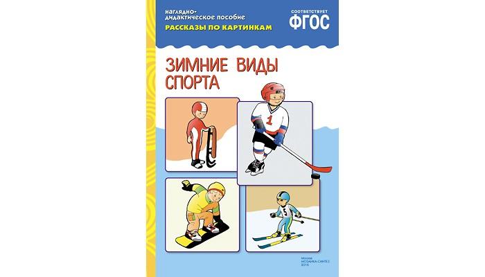 Обучающие книги Мозаика-Синтез ФГОС Рассказы по картинкам Зимние виды спорта