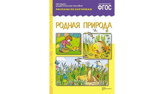 Обучающие книги Мозаика-Синтез ФГОС Рассказы по картинкам Родная природа