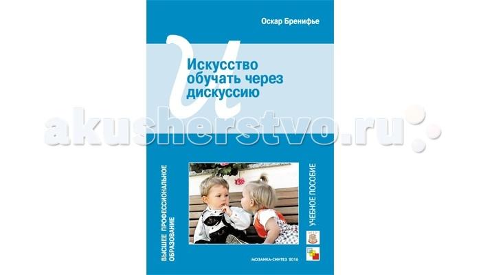 Обучающие книги Мозаика-Синтез ВПО Искусство обучать через дискуссию как акции через телебанк