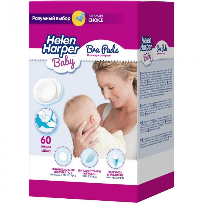 Гигиена для мамы Helen Harper Прокладки на грудь Bra Pads 60 шт.