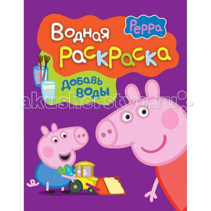 Раскраски Свинка Пеппа (Peppa Pig) Книжка Водная раскраска 30540 раскраски свинка пеппа peppa pig книжка веселые раскраски свинка пеппа 24006