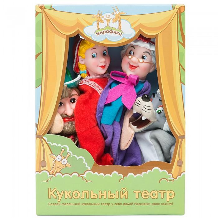 Ролевые игры Жирафики Кукольный Театр Красная шапочка (4 куклы) ролевые игры жирафики кукольный театр репка 6 кукол