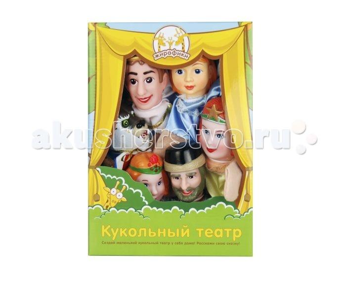 Ролевые игры Жирафики Кукольный Театр Аленький цветочек (6 кукол) жирафики жирафики кукольный театр спящая красавица 6 кукол