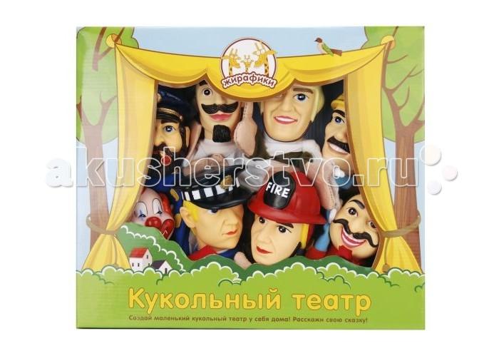 Жирафики Кукольный Театр Профессии (8 кукол)Кукольный Театр Профессии (8 кукол)Жирафики Кукольный Театр Профессии (8 кукол). Кукольный театр как и раньше сейчас достаточно востребован. И по популярности не уступает ни цирковым, ни театральным представлениям. Детки с удовольствием смотрят кукольные постановки, кричат, когда герой в опасности, подсказывают куда бежать или помогают добрым персонажам решить трудные задачки.  Можно придумать свою историю и развернуть интересную захватывающую игру. В процессе игры у ребенка развивается мелкая моторика рук, фантазия и творческие способности.  Развивает: мелкую моторику фантазию и творческие способности зрительное и слуховое восприятие  Средняя высотка куклы: 24 см.  В комплекте: строитель, полицейский, повар, клоун, капитан, пожарный, пилот и доктор.<br>