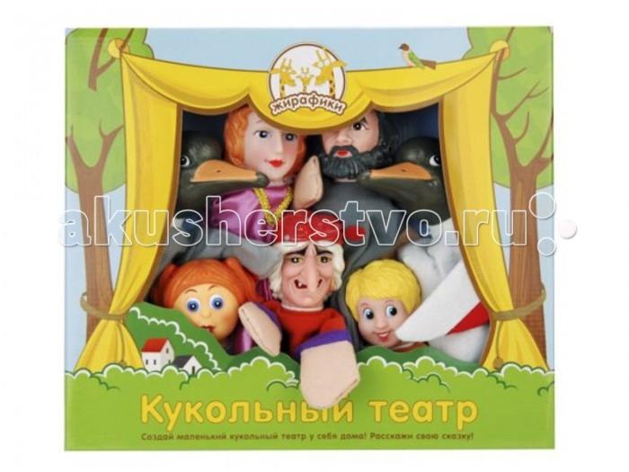 Жирафики Кукольный Театр Гуси-лебеди (7 кукол)Кукольный Театр Гуси-лебеди (7 кукол)Жирафики Кукольный Театр Гуси-лебеди (7 кукол). Кукольный театр как и раньше сейчас достаточно востребован. И по популярности не уступает ни цирковым, ни театральным представлениям. Детки с удовольствием смотрят кукольные постановки, кричат, когда герой в опасности, подсказывают куда бежать или помогают добрым персонажам решить трудные задачки.  Можно придумать свою историю и развернуть интересную захватывающую игру. В процессе игры у ребенка развивается мелкая моторика рук, фантазия и творческие способности.  Развивает: мелкую моторику фантазию и творческие способности зрительное и слуховое восприятие  Средняя высотка куклы: 24 см.  В комплекте: 7 кукол, декорация, текст сказки.<br>