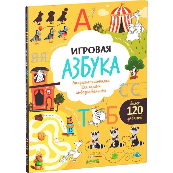 Раскраски Clever Игровая азбука. Раскраска-рисовалка для самых любознательных clever книжка творческие задания животные 23 пошаговых урока