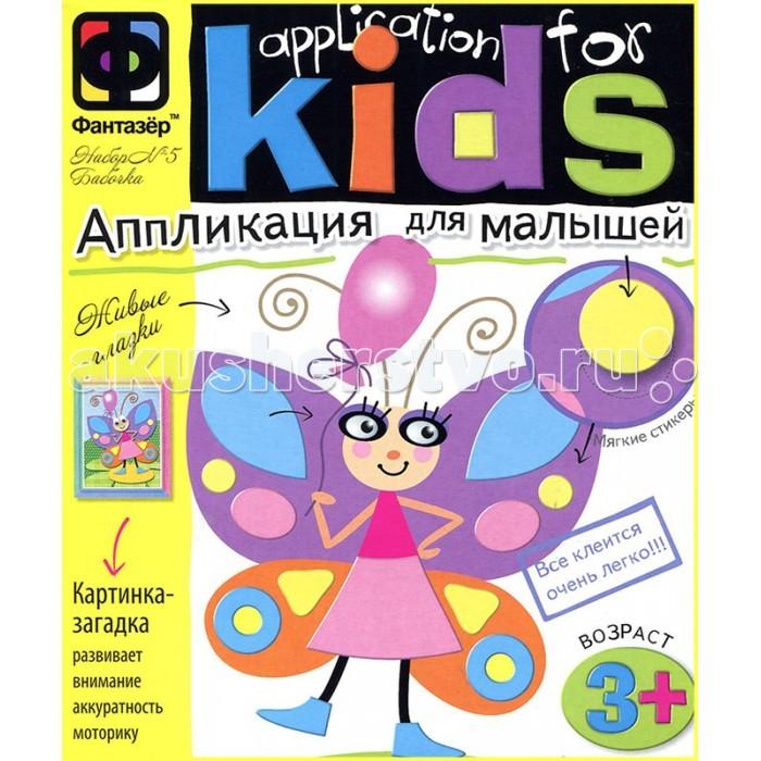 Наборы для творчества Фантазер Аппликация для малышей Крылатая барышня Бабочка наборы для творчества росмэн аппликация для малышей вишенки