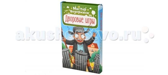 Настольные игры Magellan Настольная игра Дворовые игры