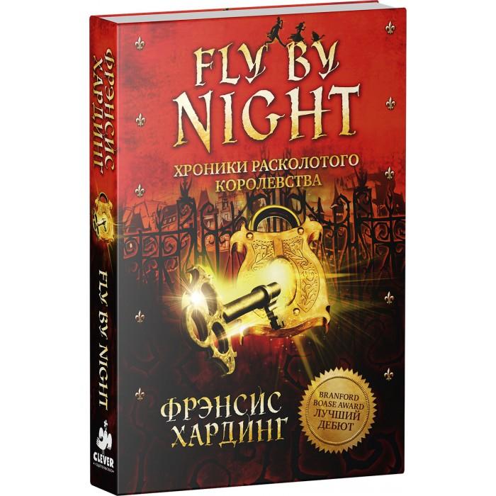 Художественные книги Clever Fly By Night Хроники Расколотого королевства мы строим игрушечный город макурова т clever