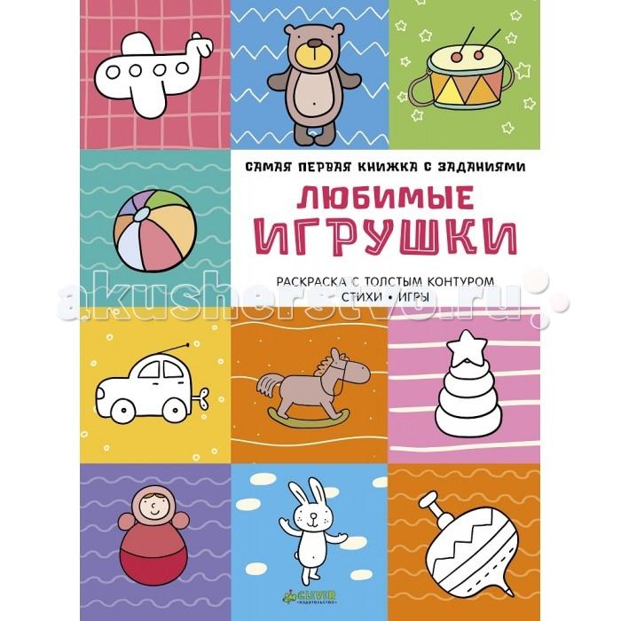 Развивающие книжки Clever Самая первая книжка с заданиями Любимые игрушки