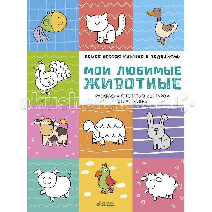 Развивающие книжки Clever Самая первая книжка с заданиями Мои любимые животные