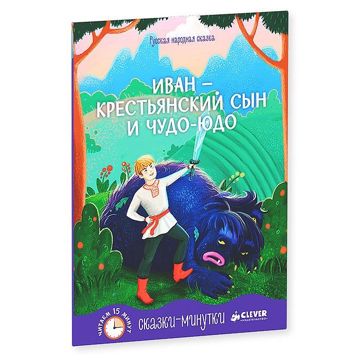 Художественные книги Clever Сказки-минутки Иван - крестьянский сын и чудо-юдо 978-5-91982-847-1 мы строим игрушечный город макурова т clever
