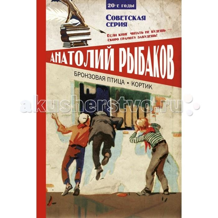Clever Рассказ А.Рыбаков Кортик, Бронзовая птица Советская серия