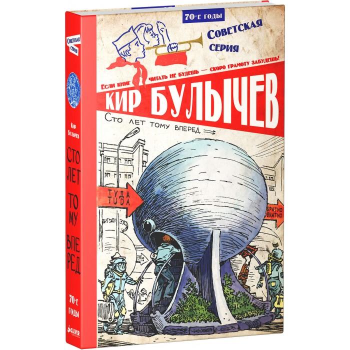 Художественные книги Clever Рассказ К. Булычев Сто лет тому вперед Советская серия tomy крейсер космического конвоя miles