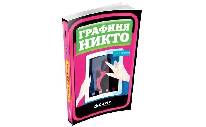 Художественные книги Clever Рассказ Линн Киле Бонасия Графиня Никто