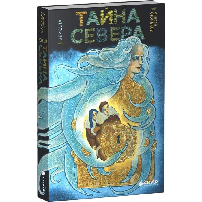 Художественные книги Clever Рассказ А.Огоньков Город Белое сияние