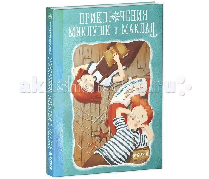 Художественные книги Clever Книга Приключения Миклуши и Маклая книга clever голубев а зимние приключения клёвика приключения клёвика 5