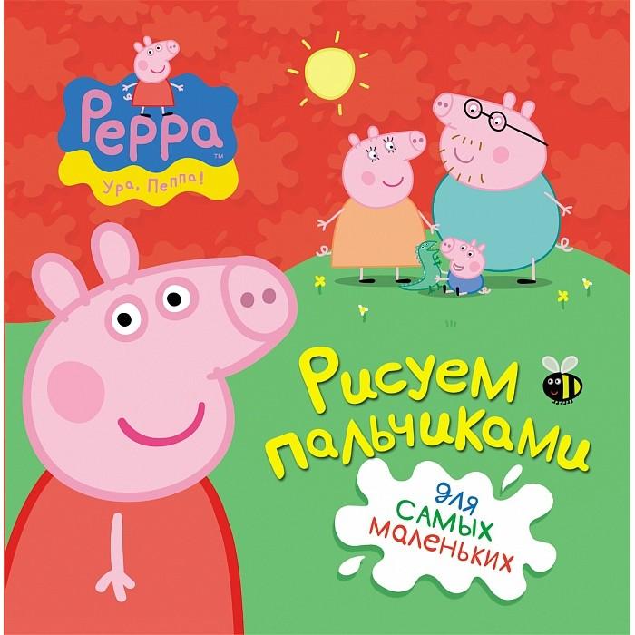 Раскраски Свинка Пеппа (Peppa Pig) Книжка Рисуем пальчиками 21426 раскраски свинка пеппа peppa pig книжка веселые раскраски свинка пеппа 24006