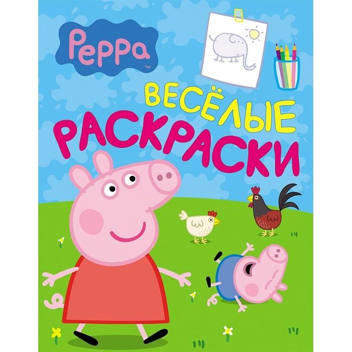 Раскраски Свинка Пеппа (Peppa Pig) Книжка Веселые раскраски Свинка Пеппа 24006 рюкзачок средний свинка пеппа космос peppa pig