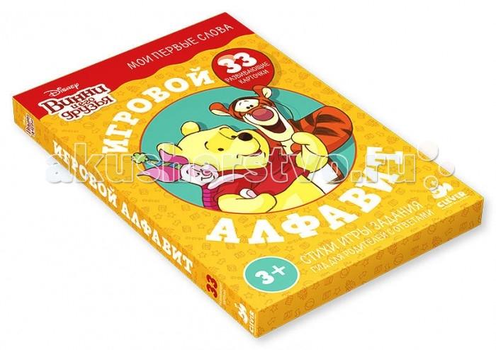 Развивающие книжки Clever Игровой алфавит Винни и его друзья книги издательство clever медвежонок винни и его друзья особенное рождество