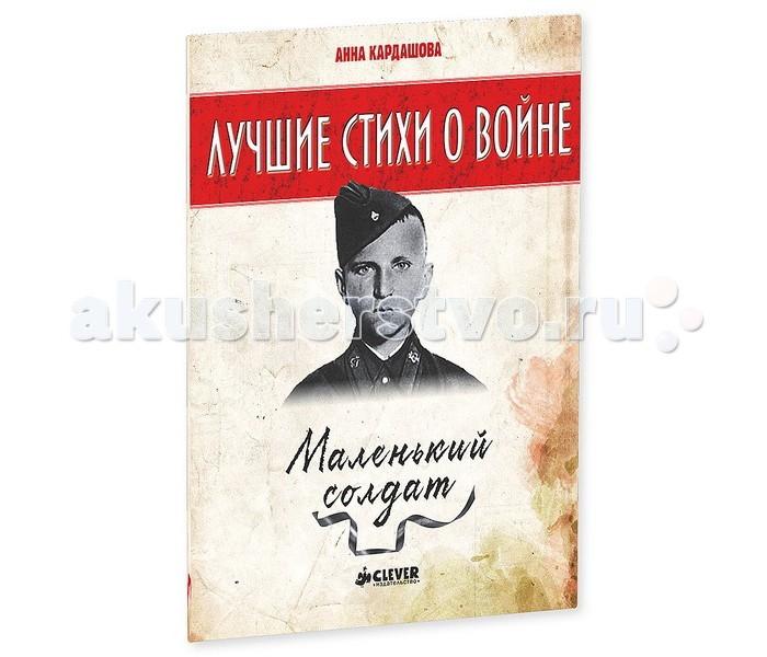 Художественные книги Clever Сборник Лучшие стихи о войне Маленький солдат маленький солдат