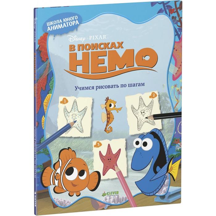 Раннее развитие Clever В поисках Немо Учимся рисовать по шагам раннее развитие clever набор для девочки скоро в школу комплект из 5 книг