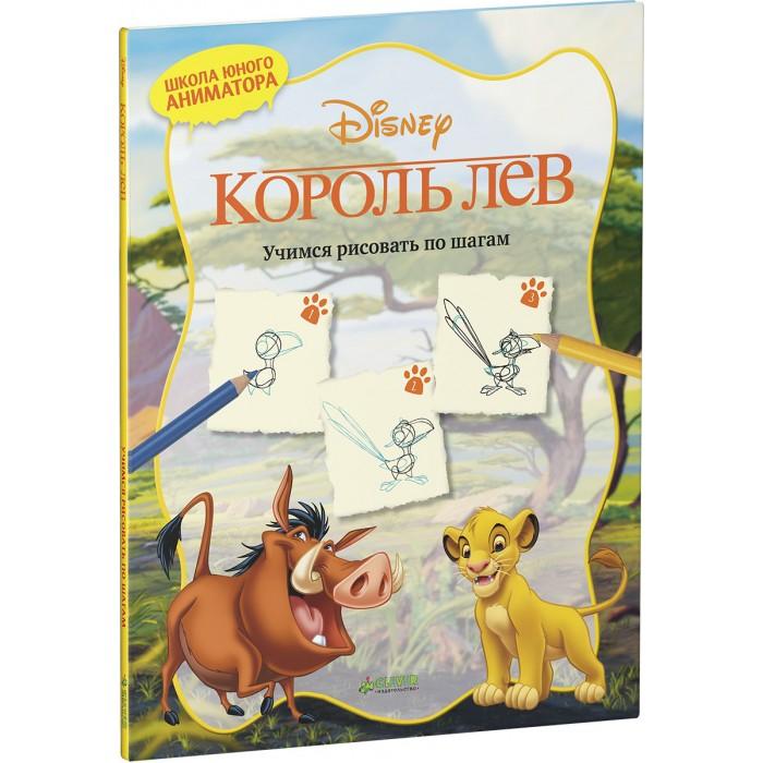 Раннее развитие Clever Король Лев Учимся рисовать по шагам раннее развитие clever набор для девочки скоро в школу комплект из 5 книг