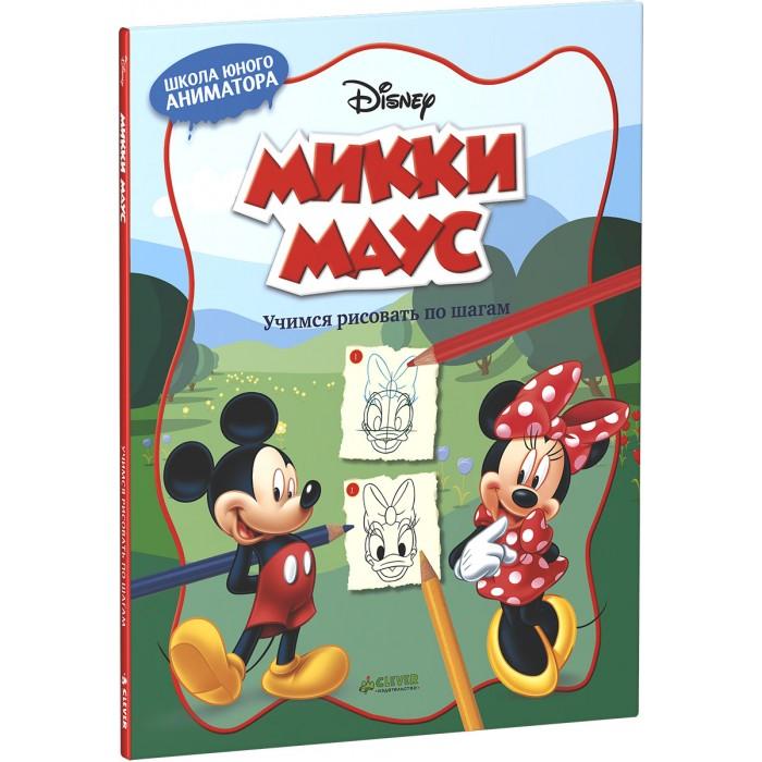 Раннее развитие Clever Микки Маус Учимся рисовать по шагам раннее развитие clever набор для девочки скоро в школу комплект из 5 книг