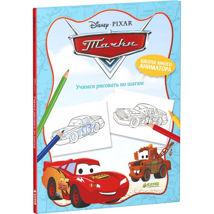 Раннее развитие Clever Тачки Учимся рисовать по шагам раннее развитие clever набор для девочки скоро в школу комплект из 5 книг