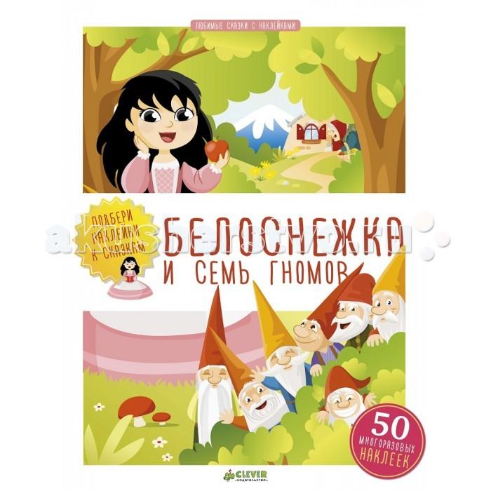 Книжки с наклейками Clever Любимые сказки с наклейками Белоснежка и семь гномов