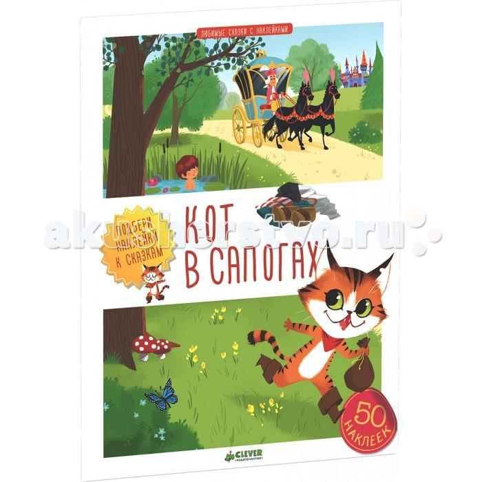 Книжки с наклейками Clever Любимые сказки с наклейками. Кот в сапогах
