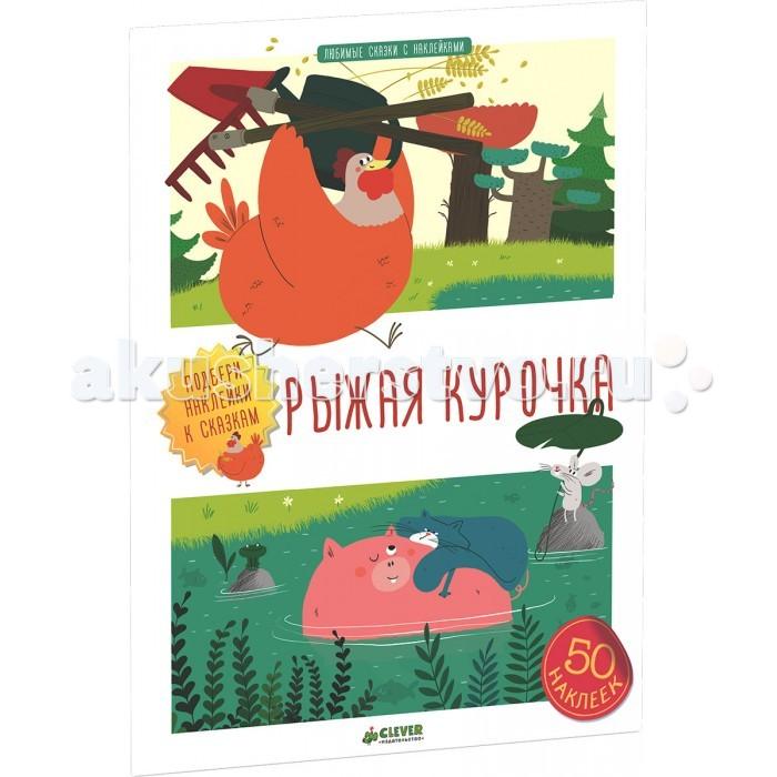 Книжки с наклейками Clever Любимые сказки с наклейками. Рыжая курочка