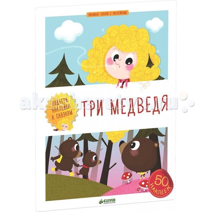 Книжки с наклейками Clever Любимые сказки с наклейками Три медведя clever книга любимые сказки с наклейками три поросенка с 3 лет