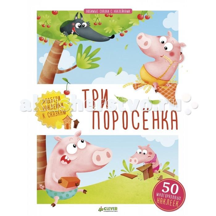 Книжки с наклейками Clever Любимые сказки с наклейками. Три поросенка три поросенка и другие сказки книжка малышка