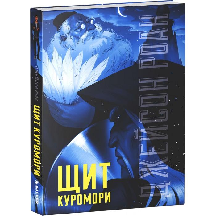 Художественные книги Clever Книга Д.Роан Щит Куромори книги издательство clever что такое жить вместе