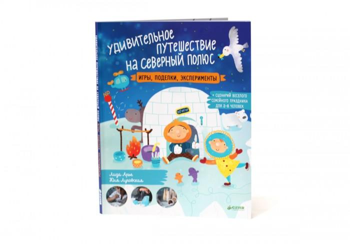 Обучающие книги Clever Удивительное путешествие на Северный полюс: игры, поделки, эксперименты