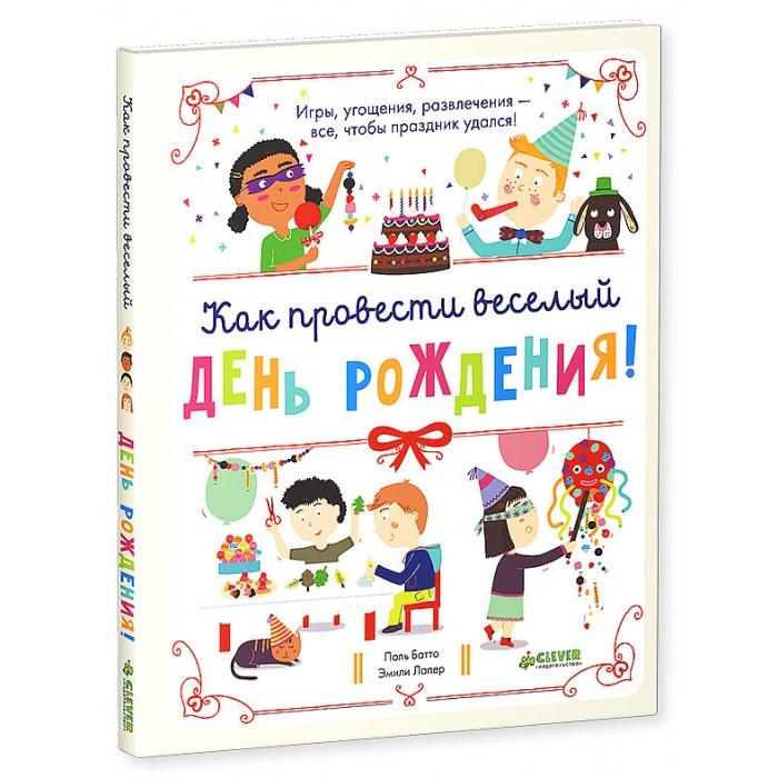 Товары для праздника Clever Книга П.Батто Э.Лопер Как провести весёлый день рождения весёлые животные развивающее домино clever