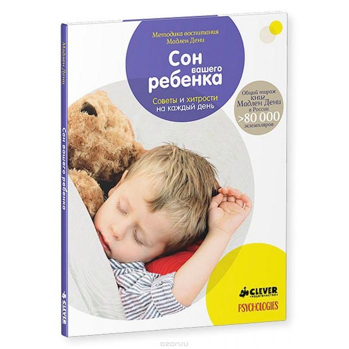 Книги для родителей Clever Книга М.Дени Сон вашего ребенка. Советы и хитрости на каждый день издательство clever дома советы детям и взрослым на все случаи жизни