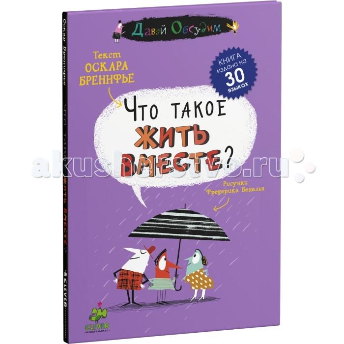Развивающие книжки Clever Книжка Что такое жить вместе? книги издательство clever что такое жить вместе