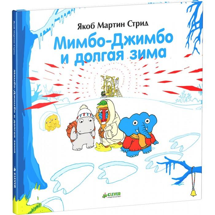 Clever Книга Я.М.Стрид Мимбо-Джимбо и долгая зима