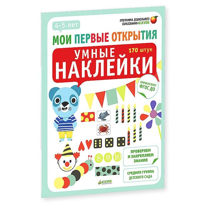 Раннее развитие Clever Мои первые открытия Умные наклейки 4-5 лет книга для детей clever мои первые слова веселые загадки