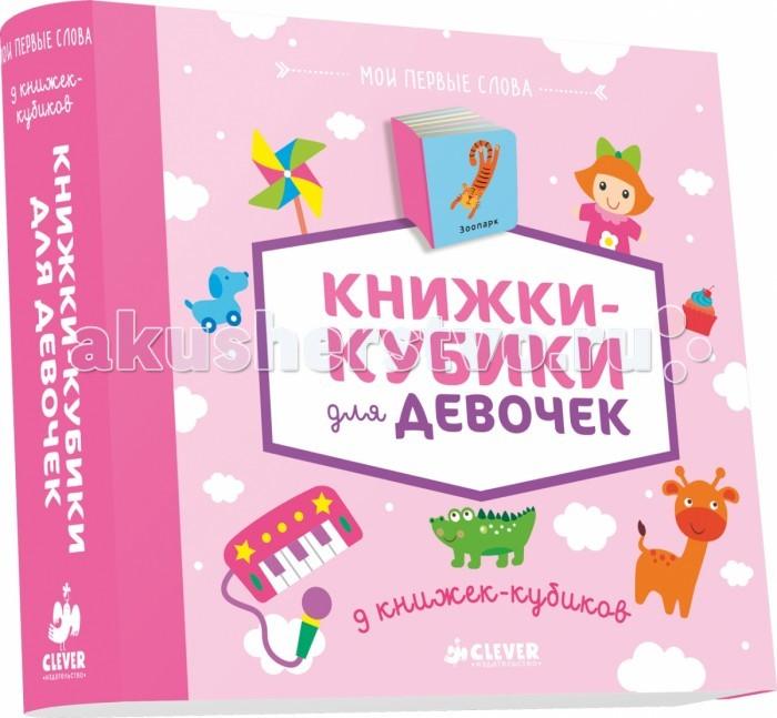 Clever 9 книжек-кубиков. Книжки-кубики для девочек Мои первые слова