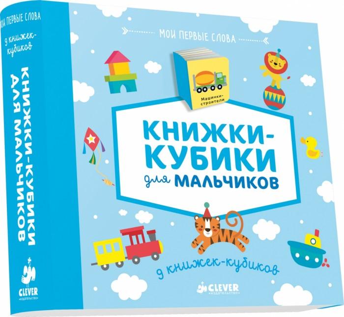 Clever 9 книжек-кубиков. Книжки-кубики для мальчиков Мои первые слова